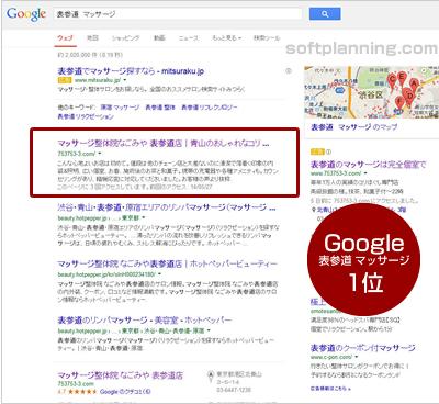 Google検索「表参道 マッサージ」では1番目