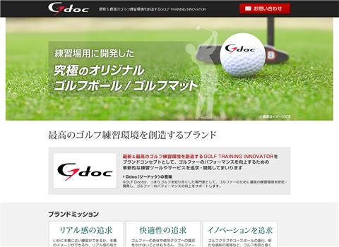 最新&最高のゴルフ練習環境を創造する Gdoc