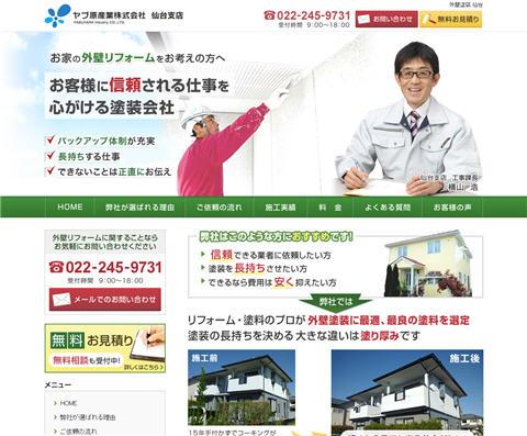 ヤブ原産業株式会社 仙台支店さま 一般住宅向けサイト