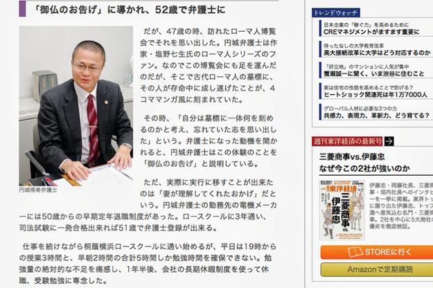 『東洋経済オンライン』に掲載された様子