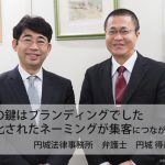 成功の鍵はブランディング 円城法律事務所様/弁護士