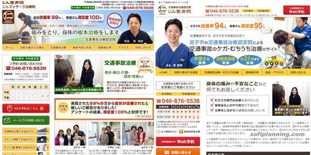 じん整骨院湘南逗子本院のホームページ