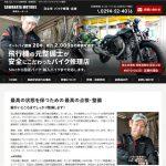 澤畑モータースさんのホームページをランチェスター戦略を用いて制作、公開しました。