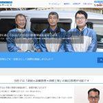 神奈川県のビルメンテナンス会社、株式会社本牧ビルサービスさまのホームページを制作、本日公開しました。