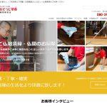 練馬のお掃除屋さん、おそうじ革命 練馬駅前店さまのホームページを制作、本日公開しました。