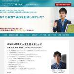 気功で成功運恋愛運 UP!エナジーカウンセラー 煌 (Koh)さんのホームページを公開しました。