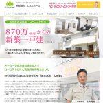 茨城県 古河市 のローコスト住宅販売 エコスホームさまのホームページを公開しました。